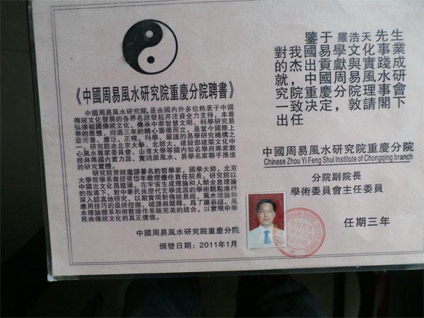 中国周易风水研究院重庆分院聘书